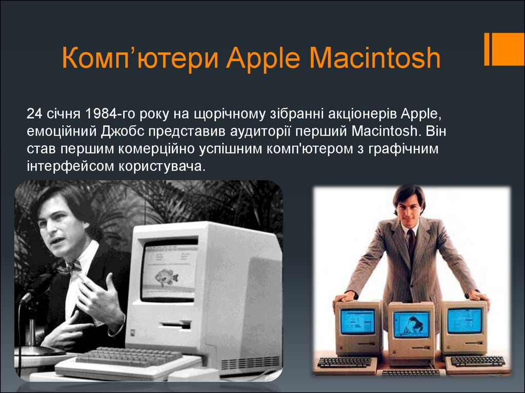 Комп'ютери Apple Macintosh