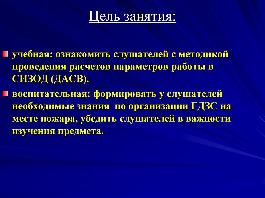 Гдзс Методика Проведения Расчетов Параметров Работы В Сизод