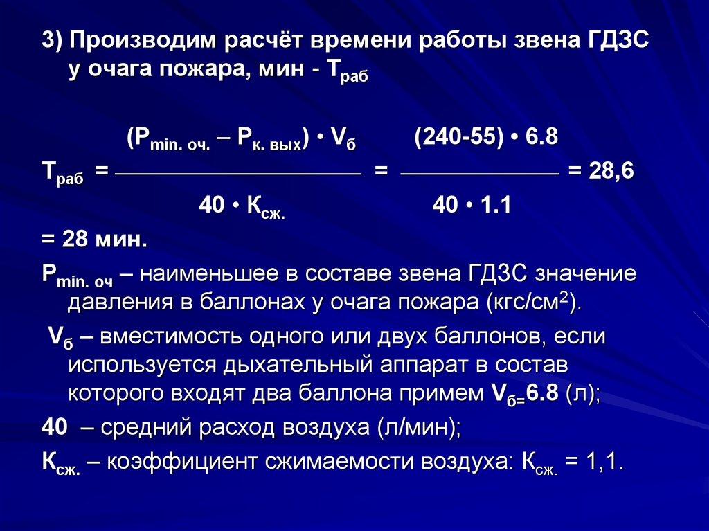 формулы по гдзс работа у очага