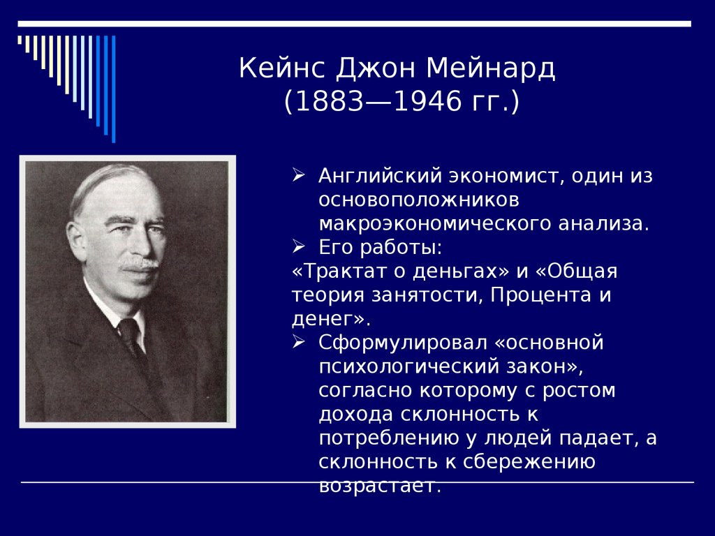 a biography of john maynard keynes a great british economist Robert jacob alexander, baron skidelsky, fba (born 25 april 1939) is a british economic historian of russian origin and the author of a major, award-winning, three-volume biography of british economist john maynard keynes (1883-1946.