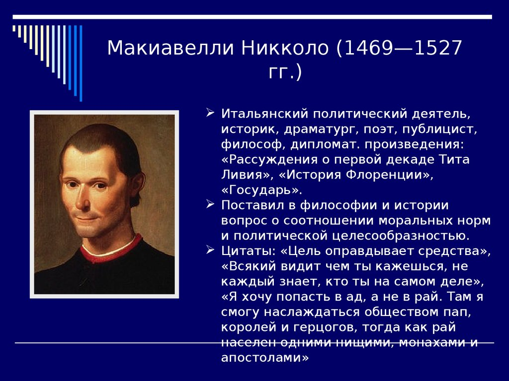 summary of a presentation on machiavelli Machiavelli, in his history of when the history of florence was finished, machiavelli took it to rome for presentation to his patron, giuliano de' medici.