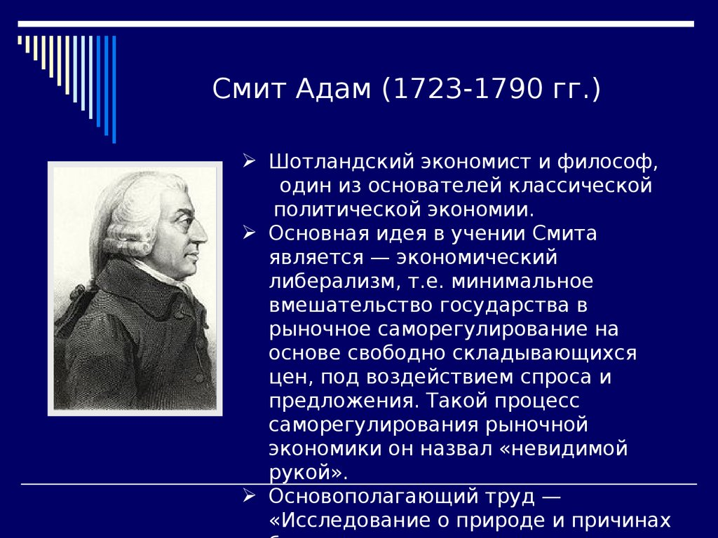 the life and contributions of adam smith to economy philosophy and literature Adam smith is famous for founding economics as an independent field of study by synthesising and systemizing classical economics in the wealth of nations but he was also a significant moral philosopher in his own right who deserves to be recognised alongside his close friend david hume.