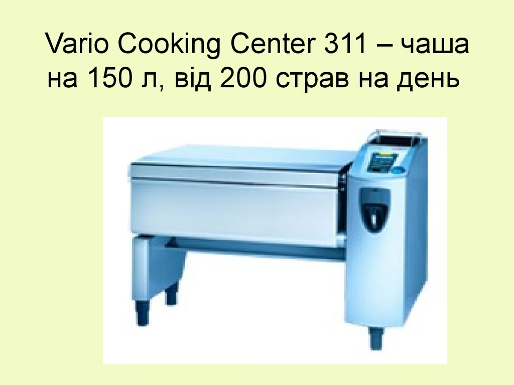 Vario Cooking Center 311 – чаша на 150 л, від 200 страв на день