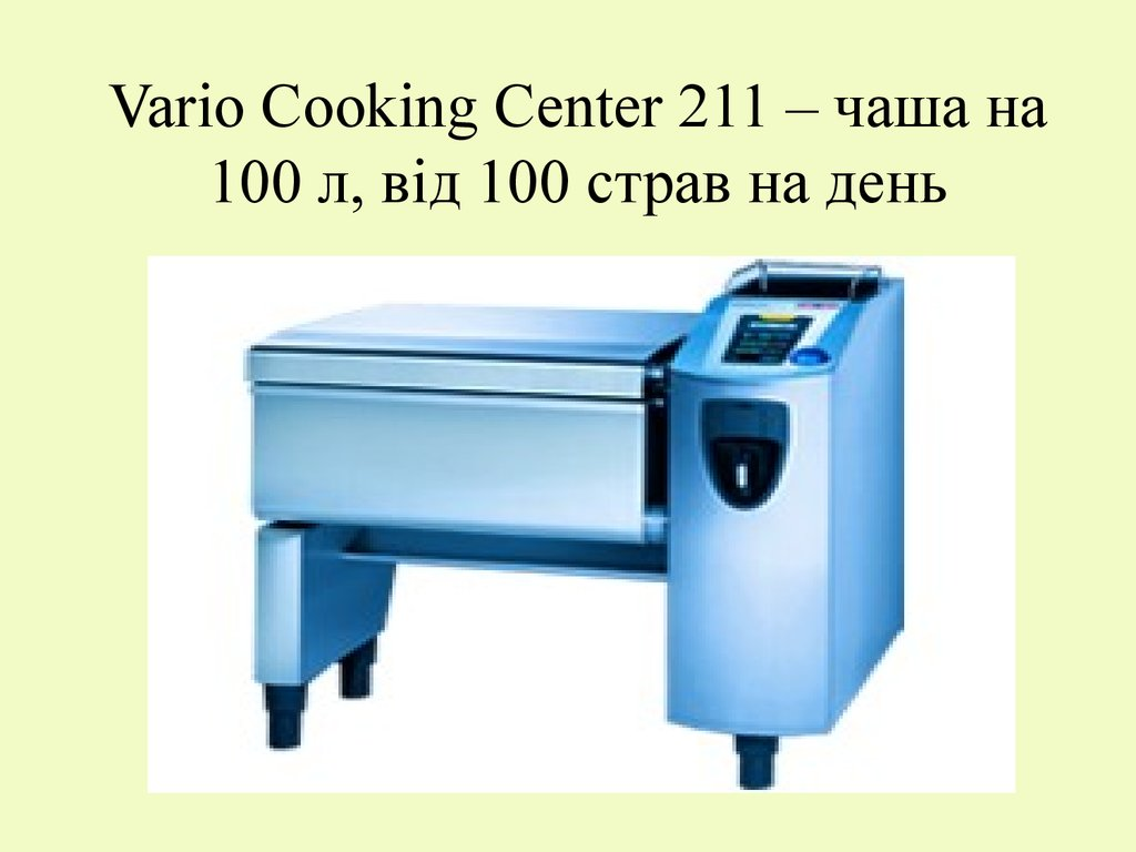 Vario Cooking Center 211 – чаша на 100 л, від 100 страв на день