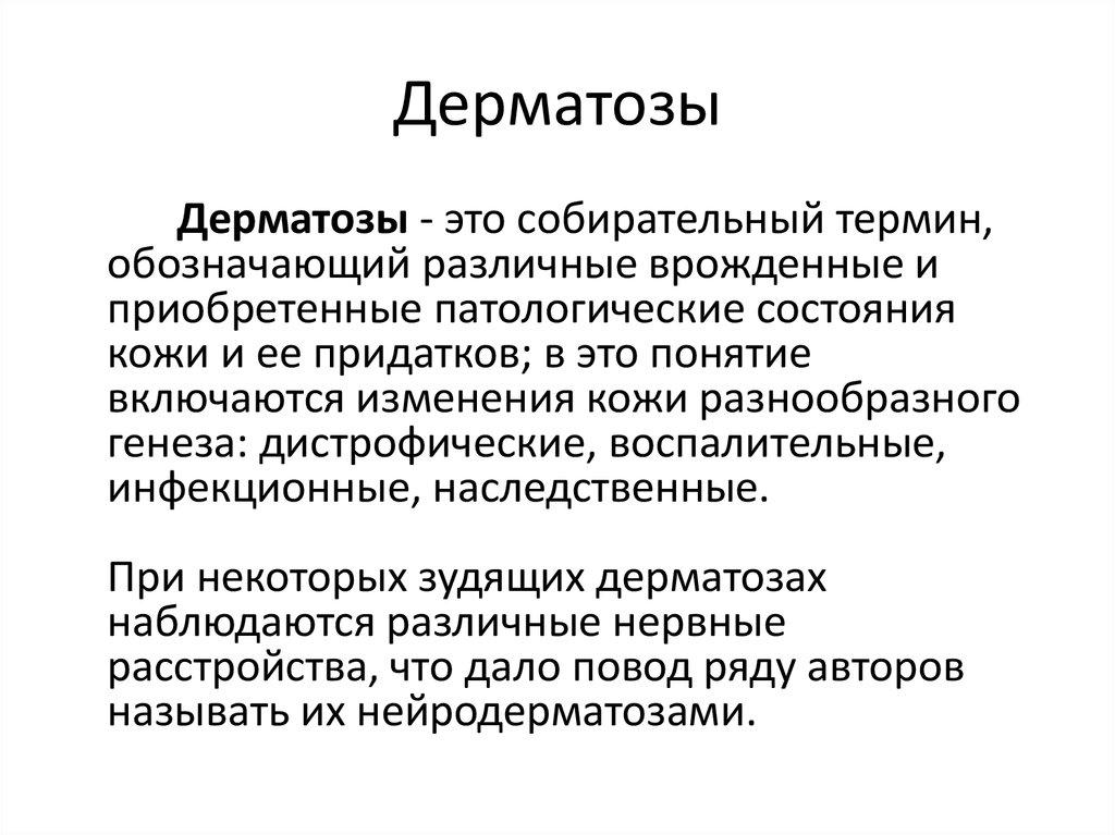 Нститут дерматолог та венеролог НАМН Укра ни