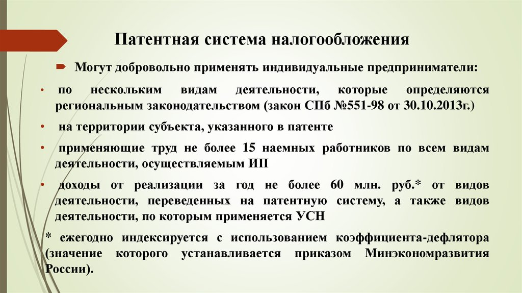 если патентная система налогообложения 2016 санкт-петербург термобелье имеет специальную
