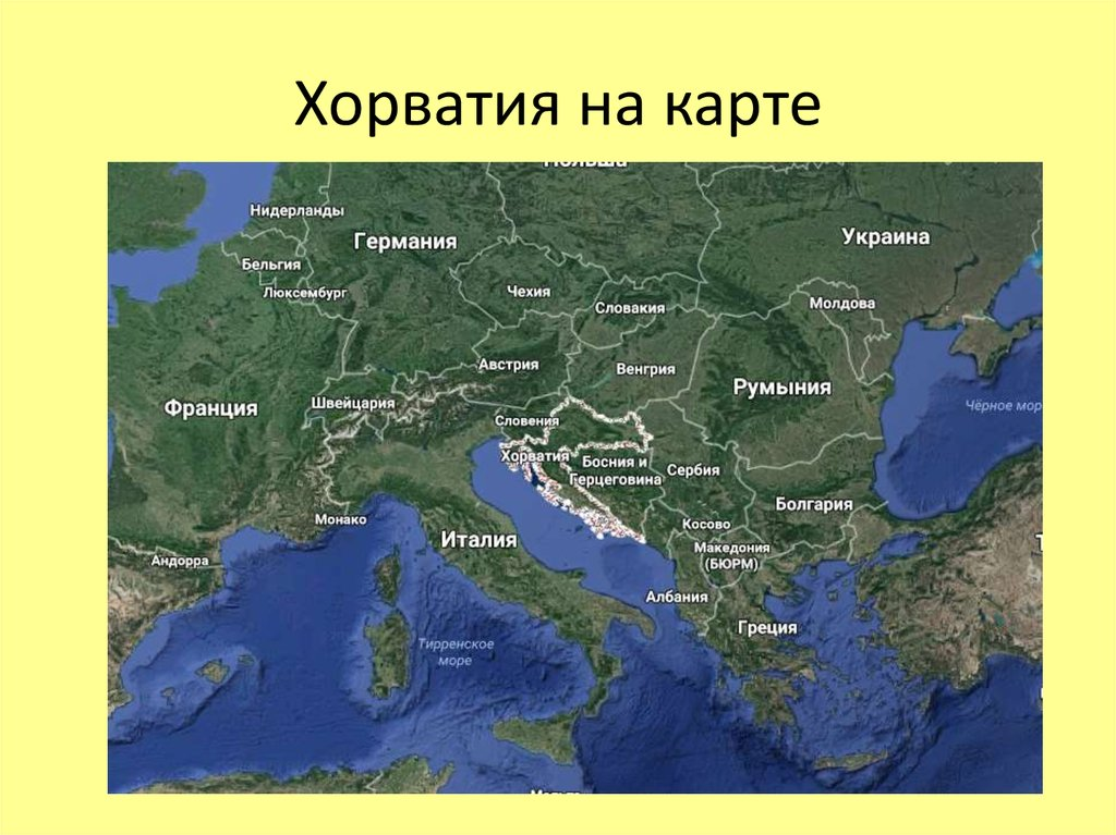 хорватия на карте мира фото этого
