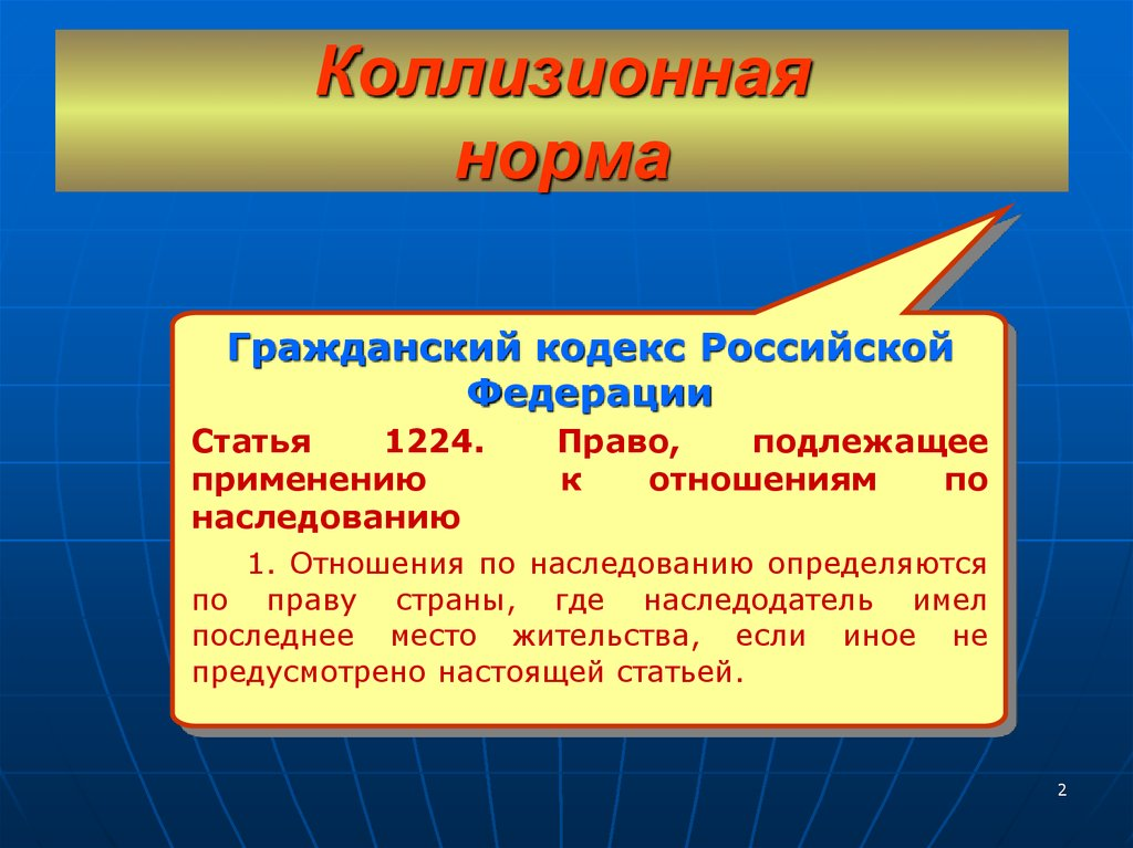 Ст 1224 гк рф