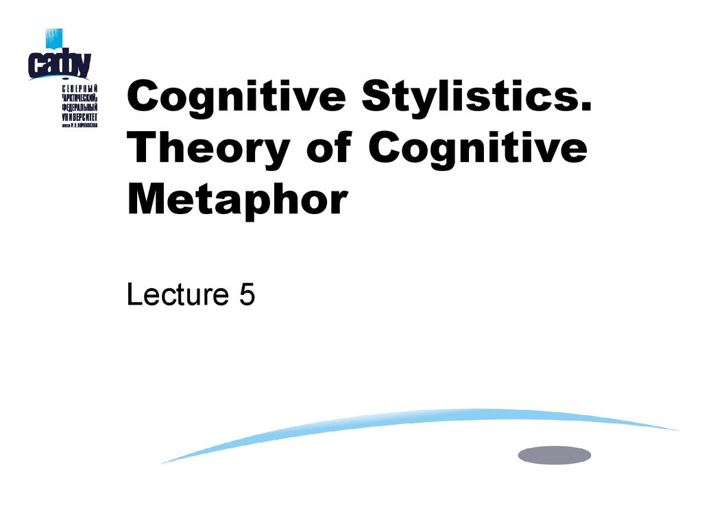 Cognitive Stylistics. Theory of Cognitive Metaphor Lecture 5