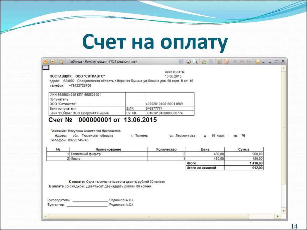 бланк счета на оплату 2016 половина бланка формата а4