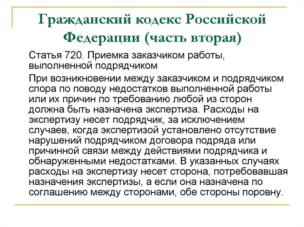 статья 290 гк рф с комментариями