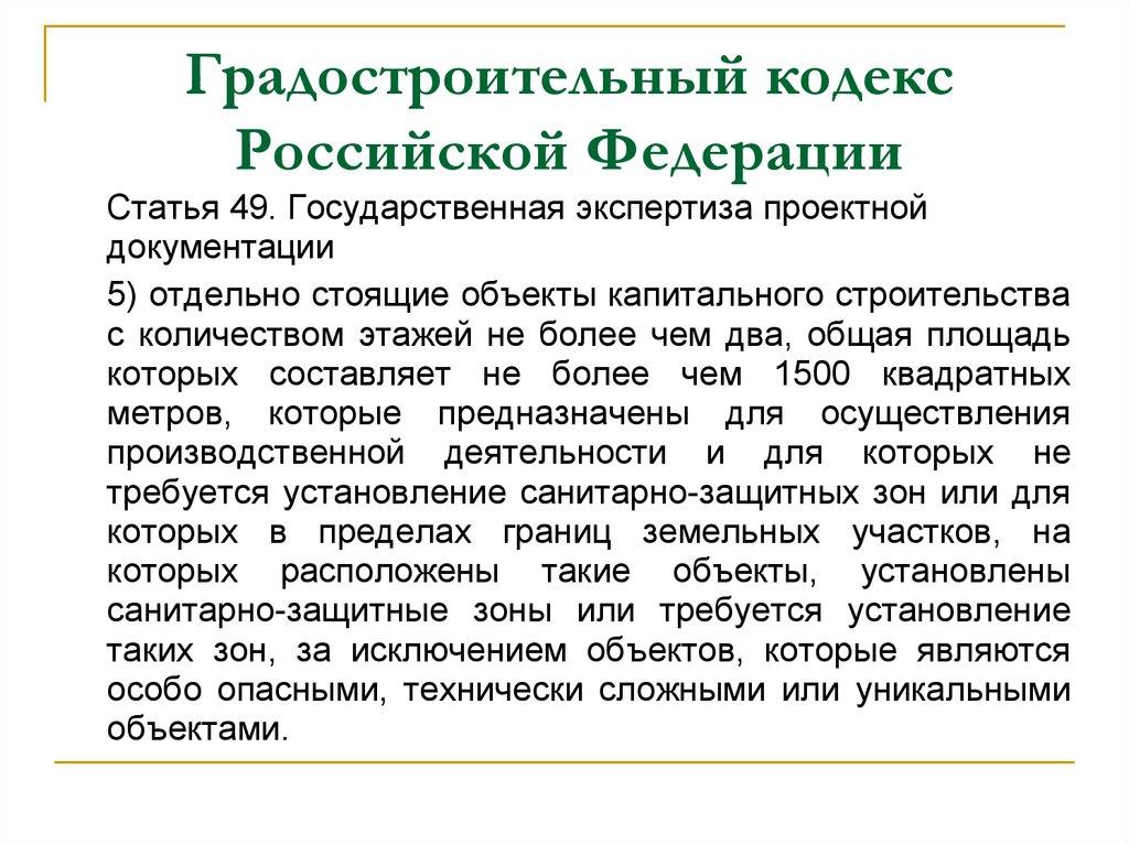 Текст кодекса опубликован в