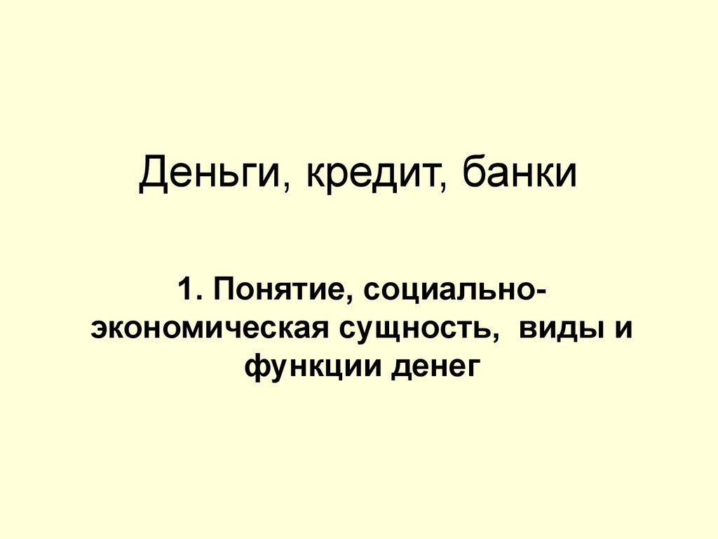 деньги кредит банки янова