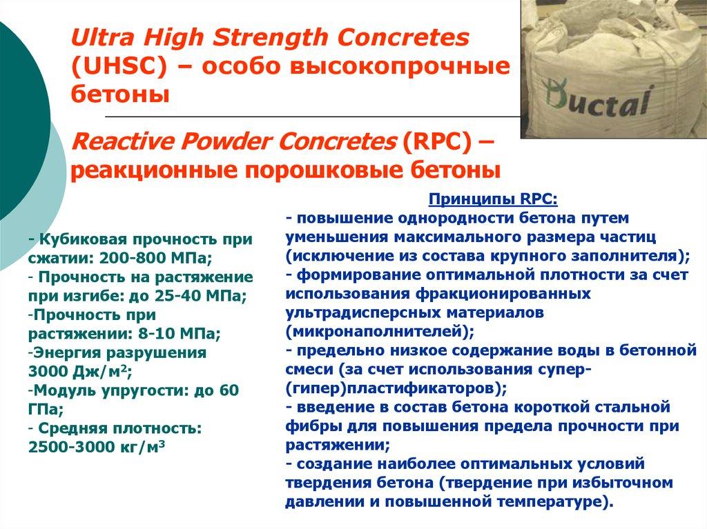 особо высокопрочные бетоны
