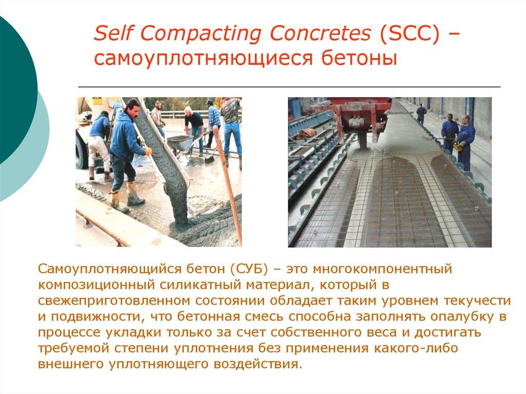 Самоуплотняющие бетоны гросс бетон