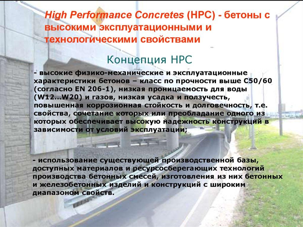 Hpc бетон дробленый бетон в москве купить