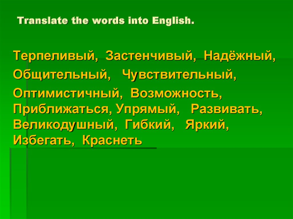Translate the words into English.