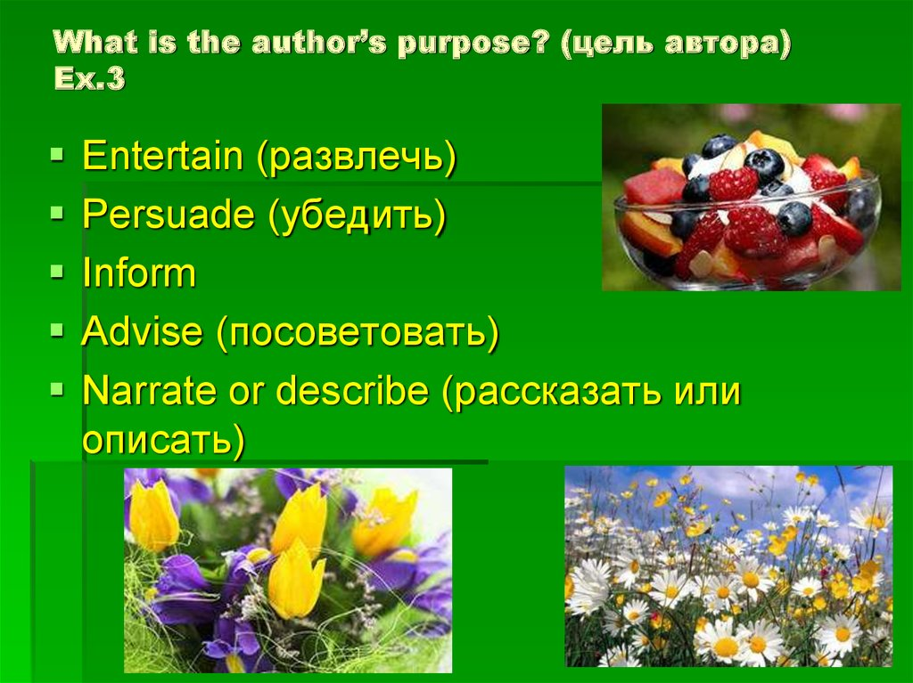 What is the author's purpose? (цель автора) Ex.3