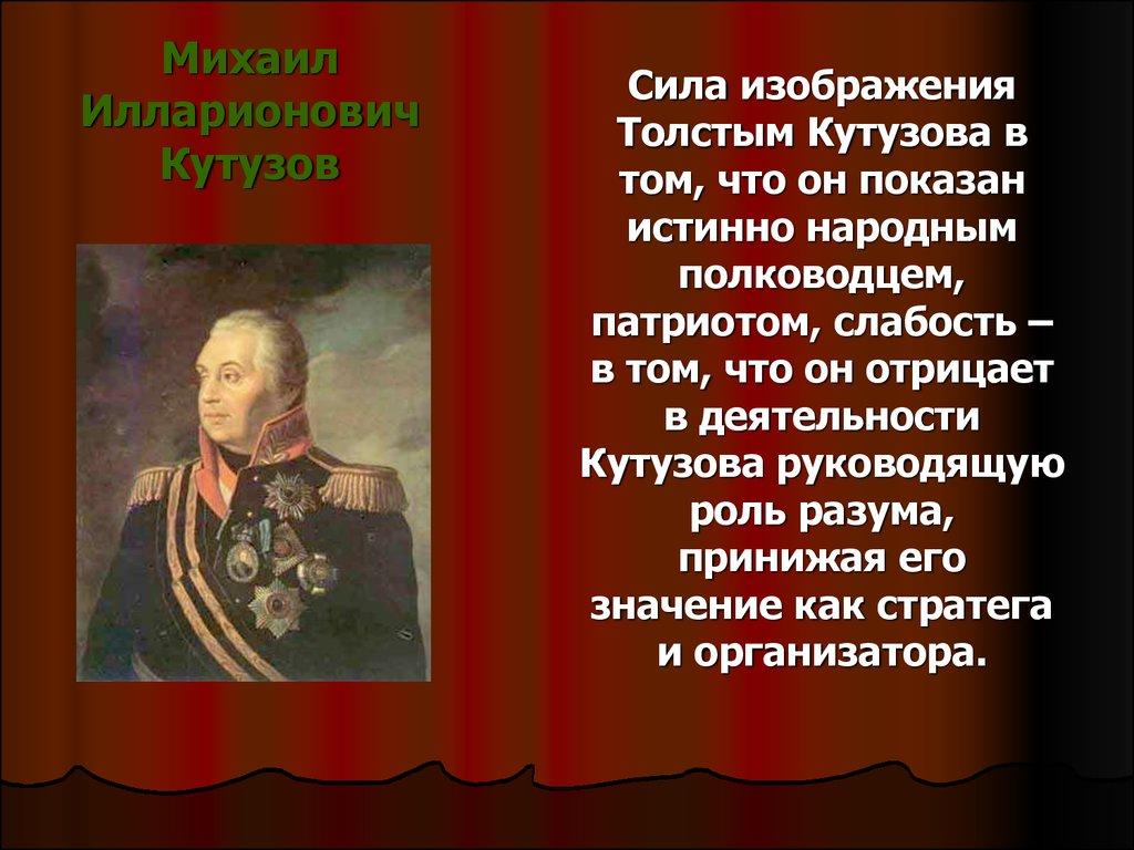 сообщение по литературе про кутузова для школьников Москве
