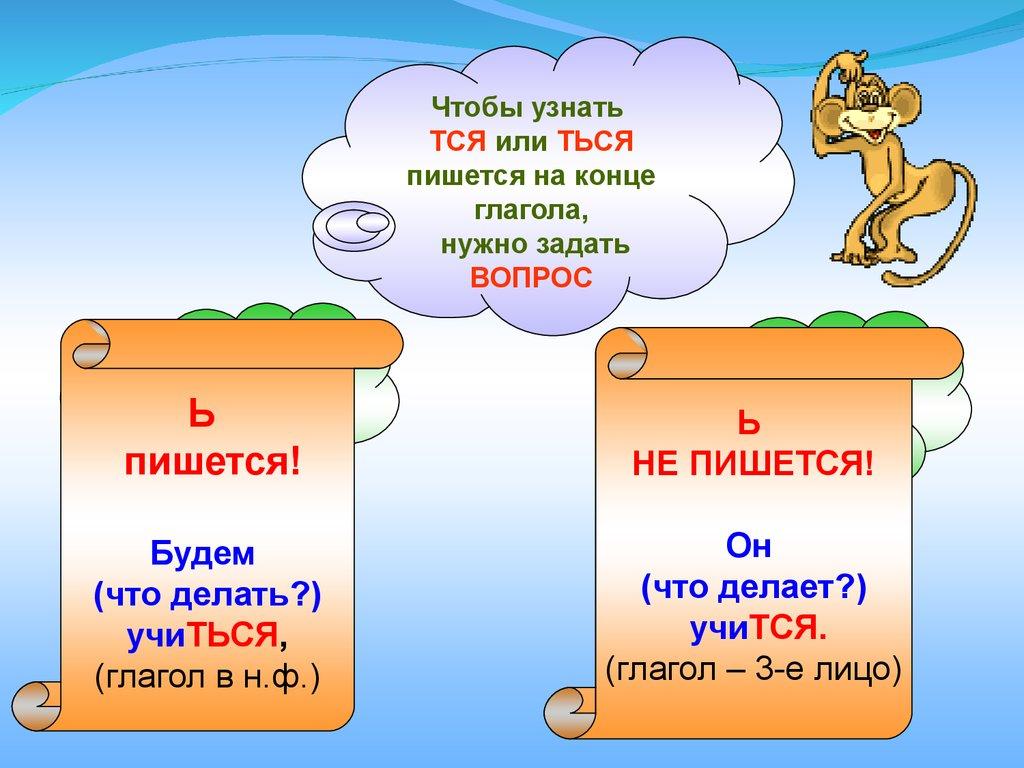 Правописание онлайн проверка орфографии и пунктуации - 72