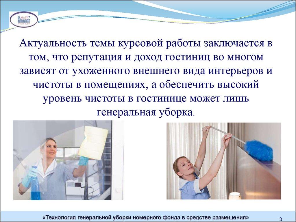 Технология генеральной уборки номерного фонда в средстве  Московский гуманитарный университет Колледж Актуальность темы курсовой работы заключается в том что репутация и доход гостиниц во многом зависят