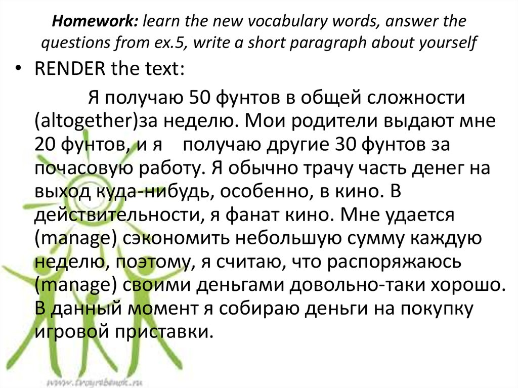 Homework: learn the new vocabulary words, answer the questions from ex.5, write a short paragraph about yourself