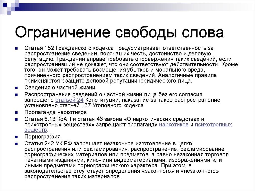 гражданский кодекс рф ст 152