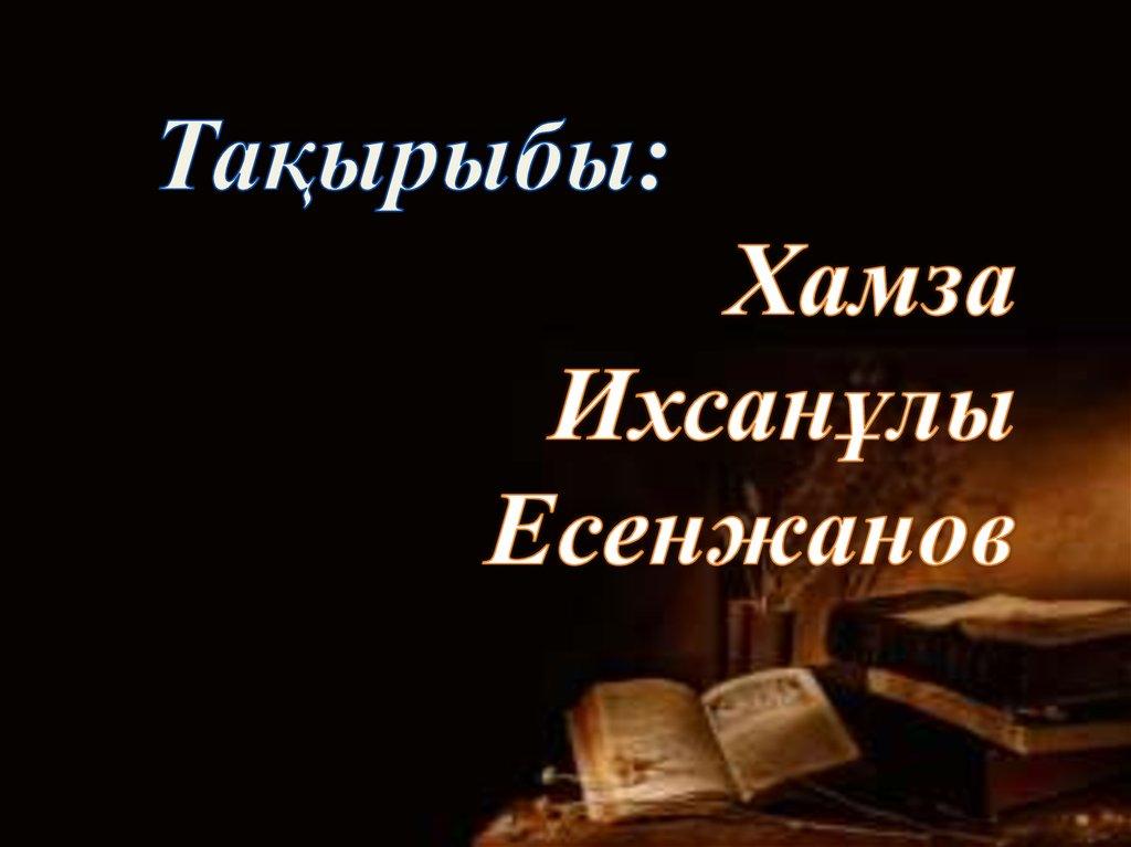 Хамза есенжанов презентация