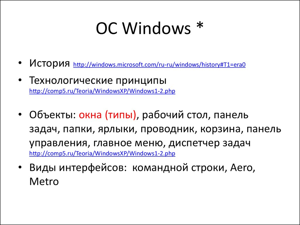 ОС Windows *