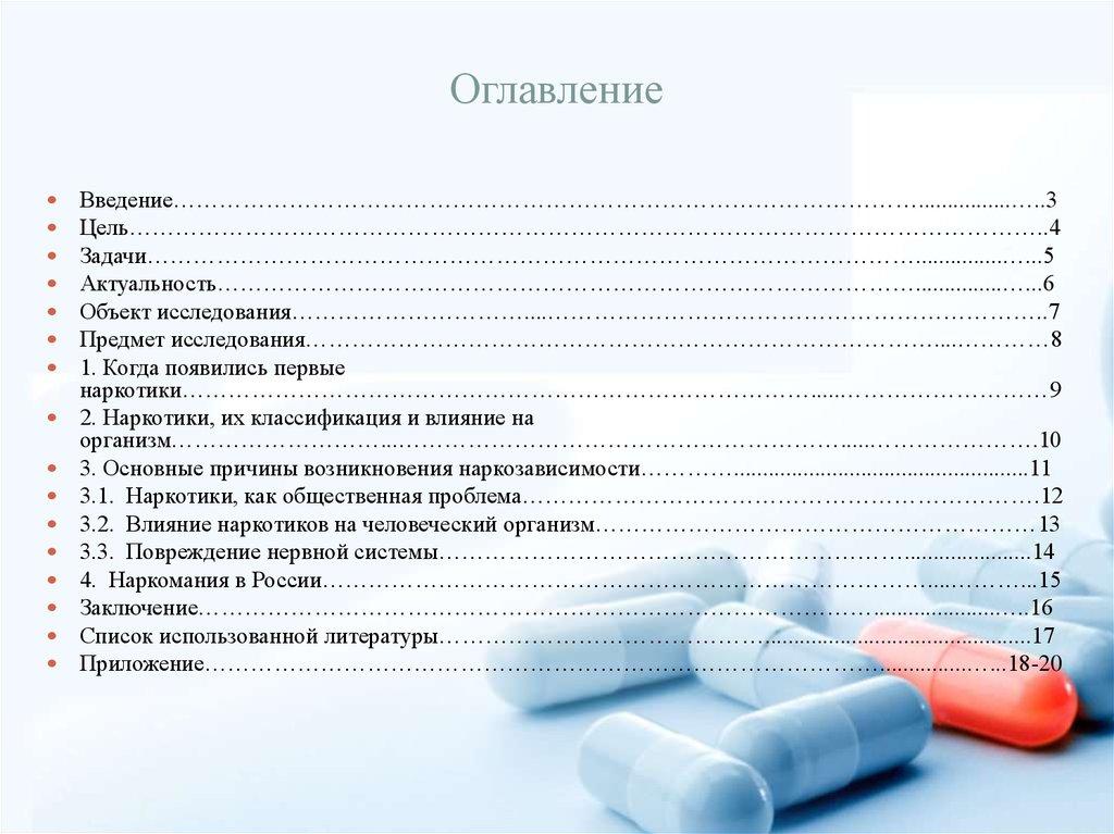 наркомания предмет