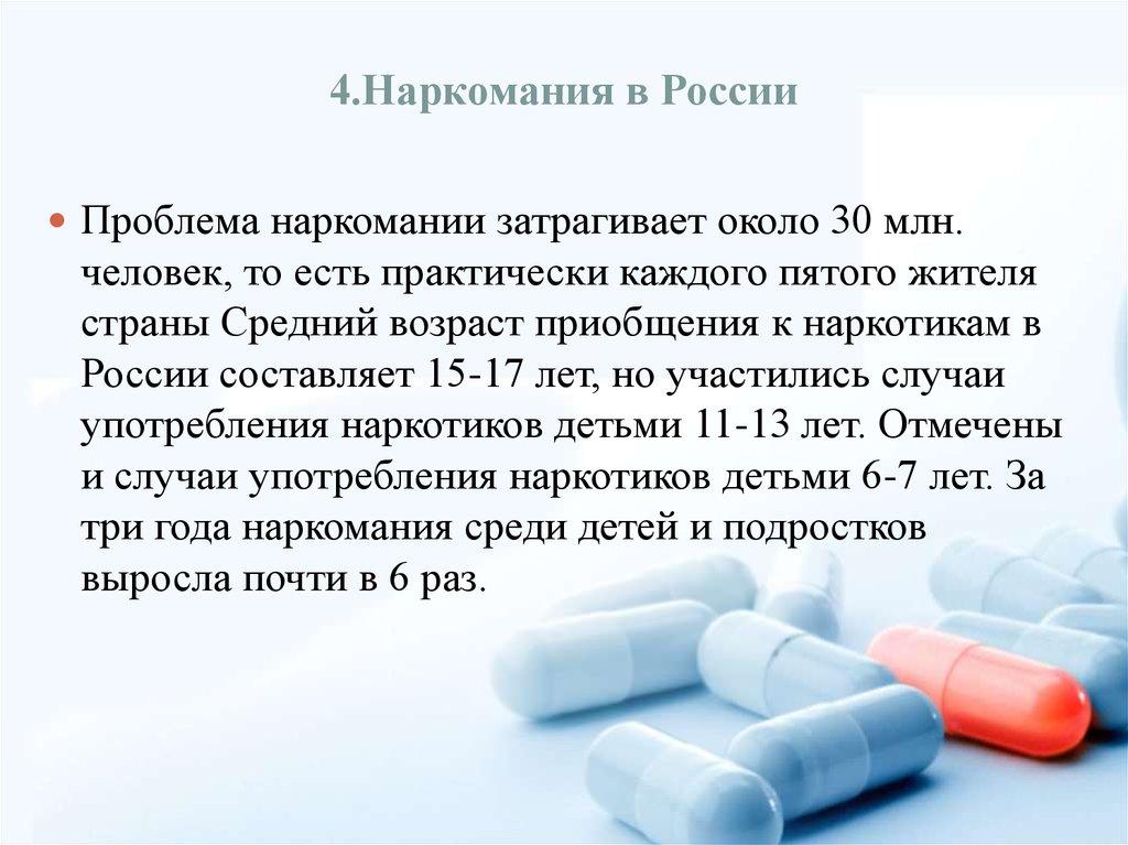 4 наркомания быстрый вывод из запоя в стационаре