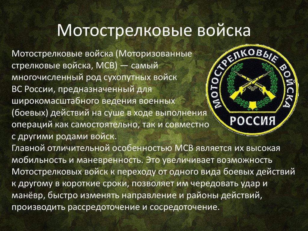 Открытка с днем мотострелковых войск