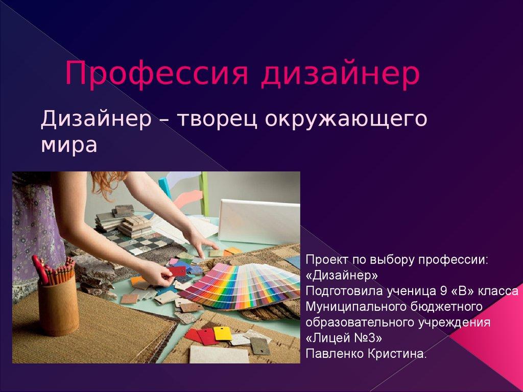 Профессия дизайнер история профессии