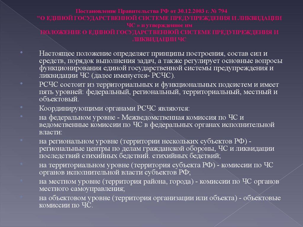 Распоряжение Правительства РФ от 25 августа 2008 г 1240р