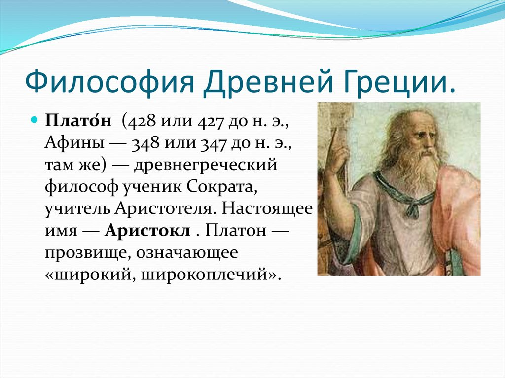 greek philosophers post socratic period philosophy essay The word philosophy comes from the greek words for love and wisdom and generally refer to the pursuit of wisdom, moral discipline and knowledge through logic don't be fooled, however, as philosophy is not just a place for high-minded, abstract thinking and hypothetical irrelevancy (though there's certainly plenty of that, too.