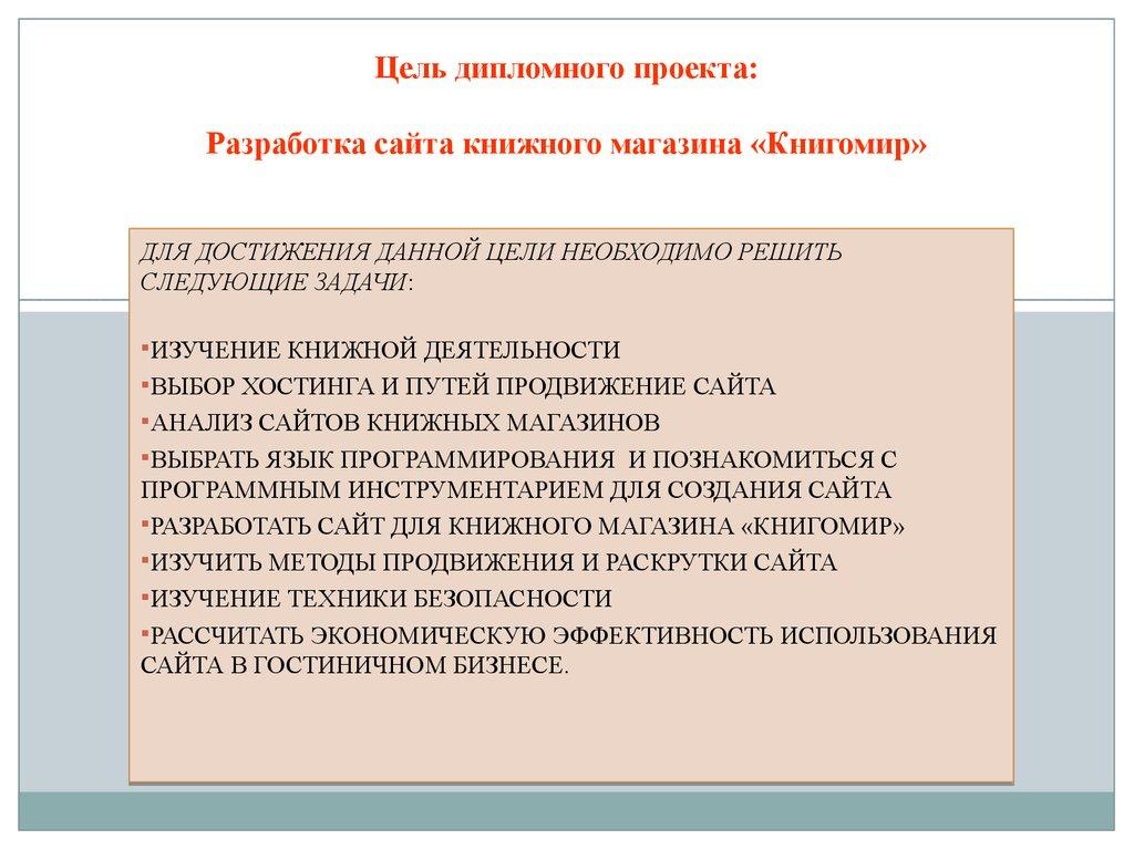 Создание сайта книжного магазина Книгомир презентация онлайн  Цель дипломного проекта Разработка сайта книжного магазина Книгомир