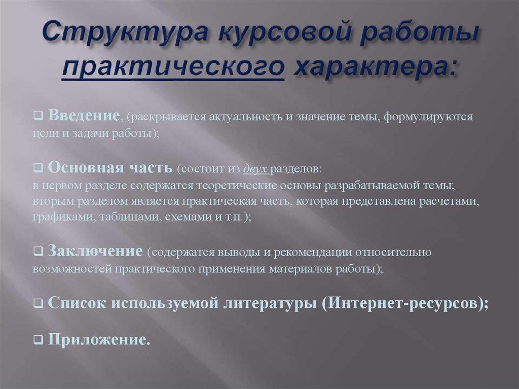 Курсовая работа проект структура и содержание презентация онлайн  курсовая работа или Структура курсовой работы практического характера