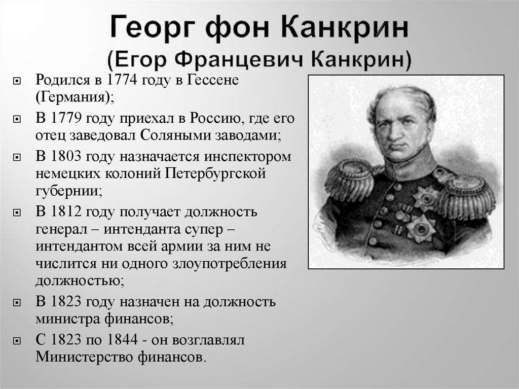 Егор францевич канкрин презентация с металлоискателем по полям