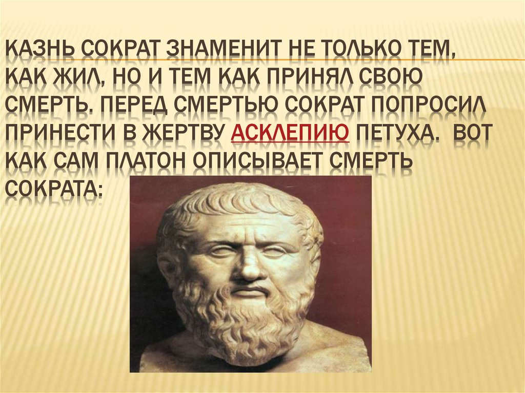"""socrates why death blessing Making sense of dying and death conference there is good hope that death is a blessing j f humphrey in plato's apology of socrates, socrates is at the stoa of the king, the court that tried cases involving offenses against the citizens and the city1 he has been accused of doing """"injustice by."""