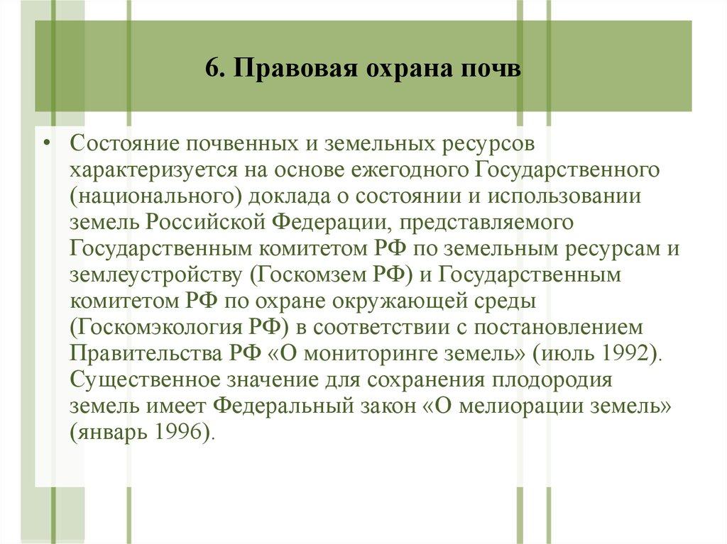 закон об охране почвы и земельных ресурсов