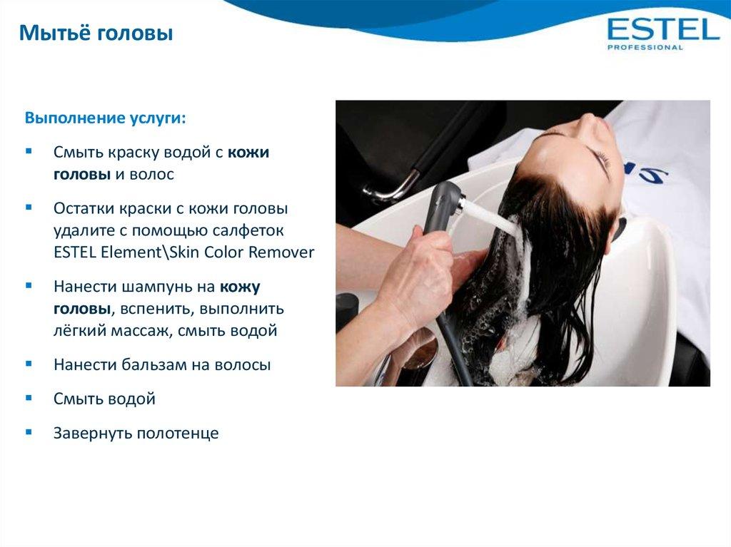 технология мытья головы в картинках отличные