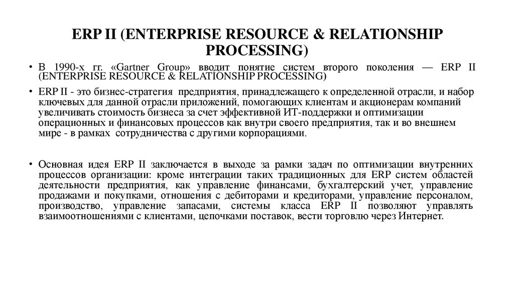 ERP II (ENTERPRISE RESOURCE & RELATIONSHIP PROCESSING)
