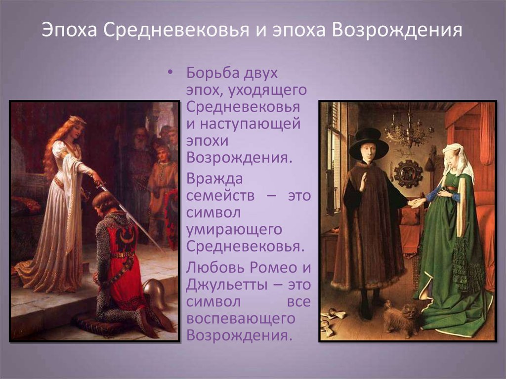 renaissance and middle ages in the play romeo and juliet
