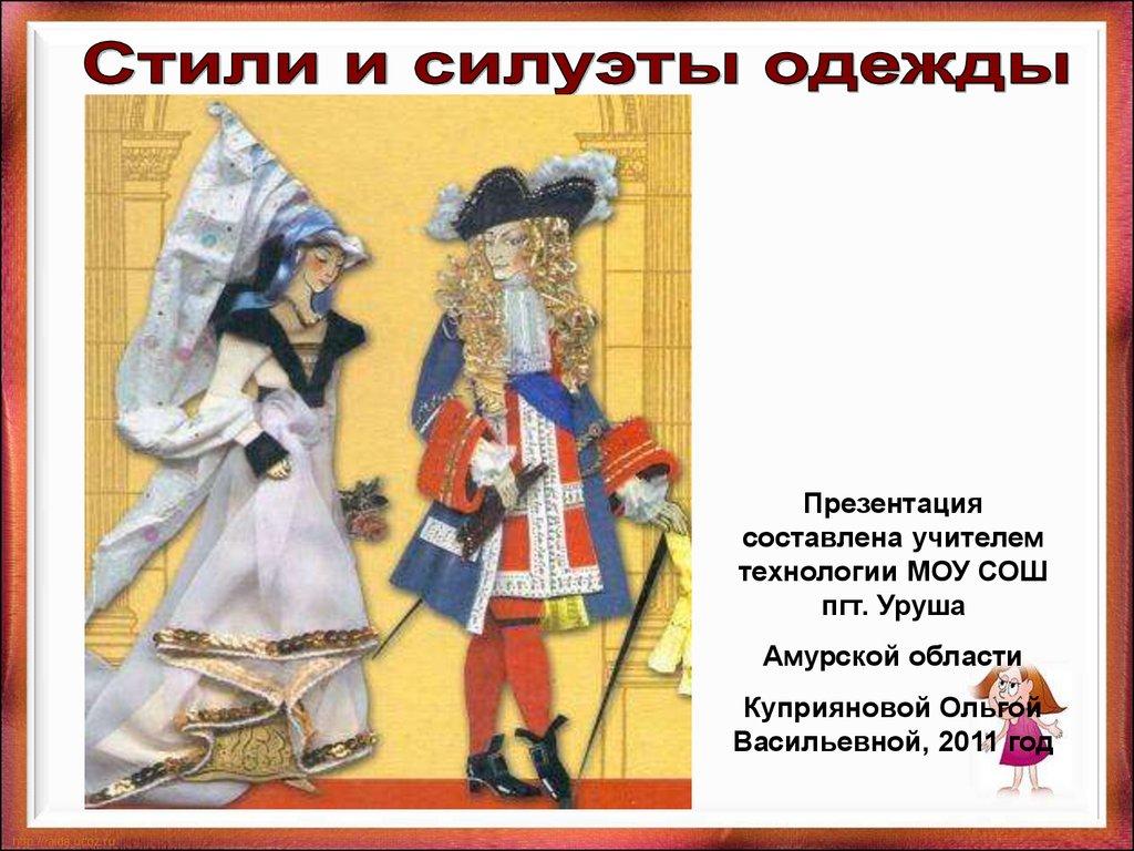Стиль и силуэт в одежде. (7 класс) - презентация онлайн e01320b8767