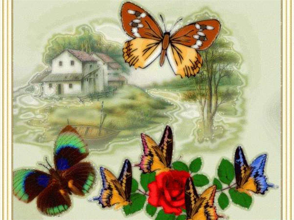 Мода, бабочки летают открытка
