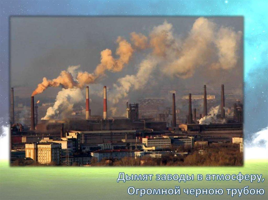 гремит, экологические службы города красноярска теме: Как провести