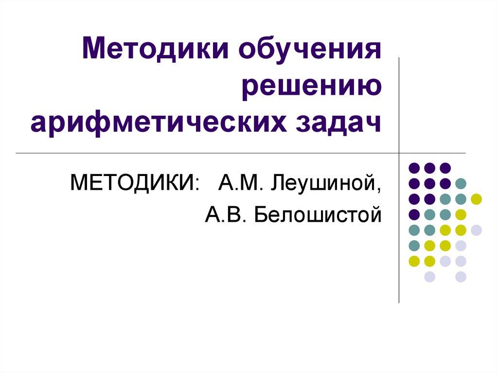 Решение составной арифметической задачи презентация решение задач с помощью уравнений