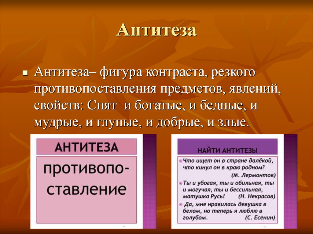 function of antithesis in literature Antithesis used in literature antithesis is a counter-proposition that defines direct contrast to the original proposition light is the antithesis of dark.