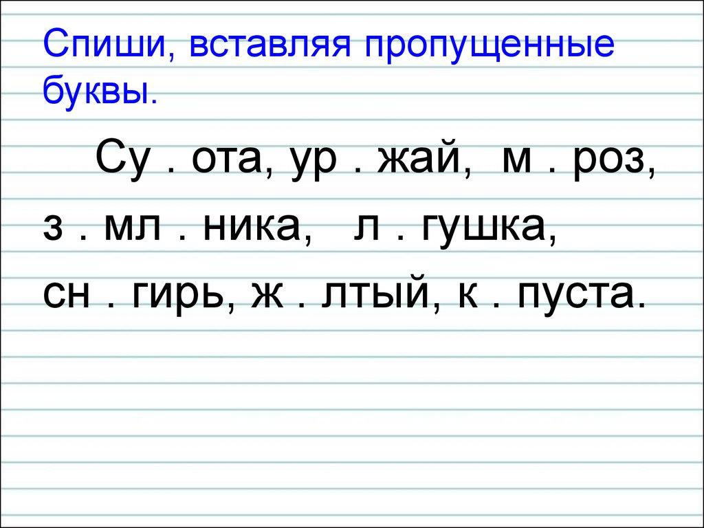 Контрольный диктант Работа над ошибками Тестовая работа Урок  Спиши вставляя пропущенные буквы