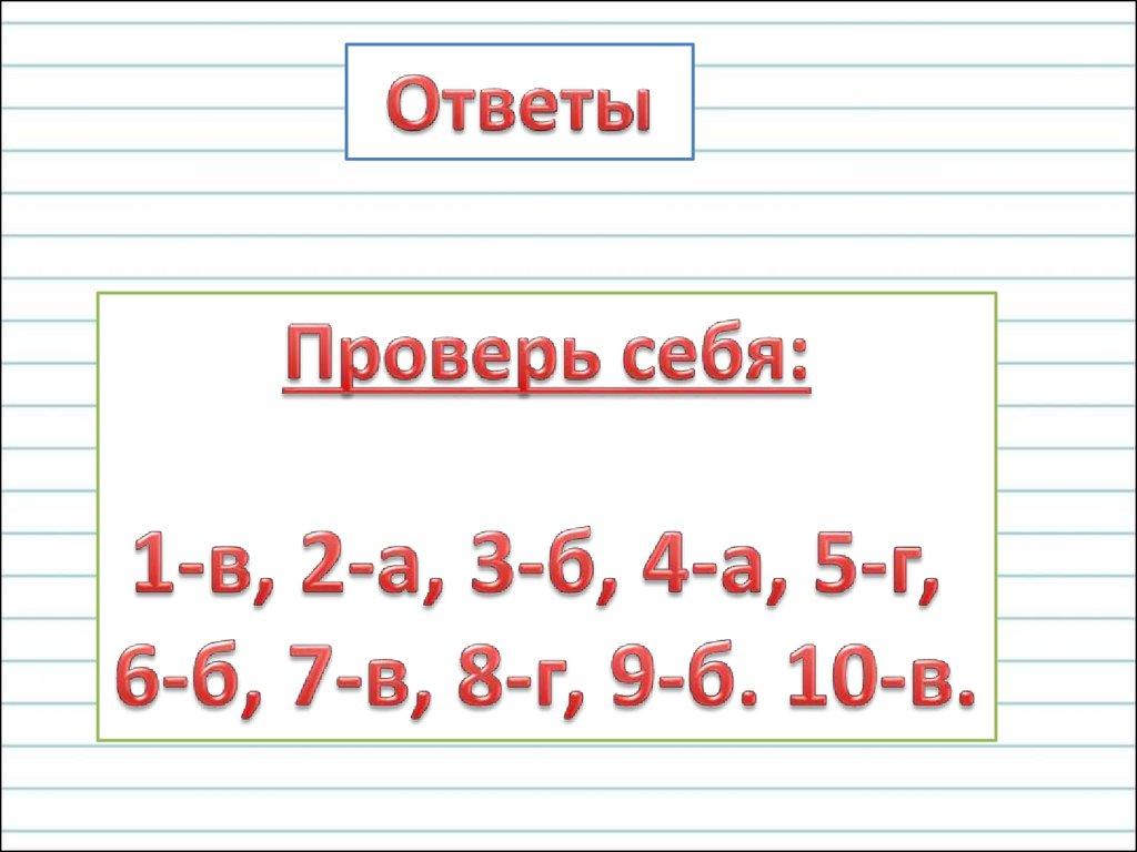 Контрольный диктант Работа над ошибками Тестовая работа Урок  16